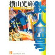 Zoku---Tetsujin-28-gou---Kobunsha-Bunko---12
