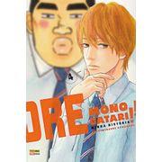 Ore-Monogatari-----04