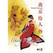 Peking-Reijin-Sho---01