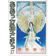 Ah--Megami-sama--Ah--My-Goddess----17