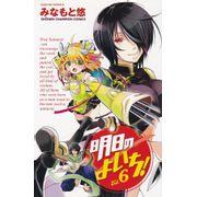 Asu-No-Yoichi---06