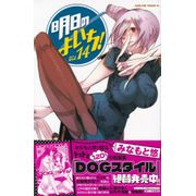 Asu-No-Yoichi---14