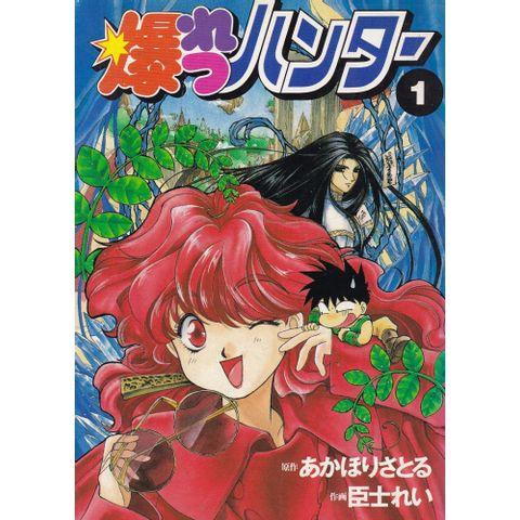 Bakuretsu-Hunter---01