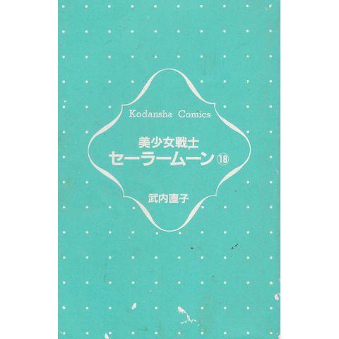 Bishojo-Senshi-Sailor-Moon---18