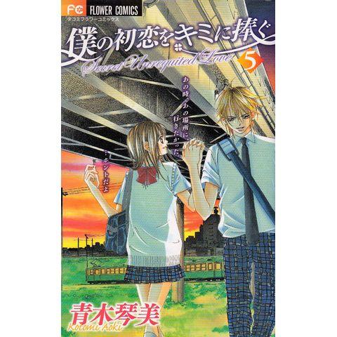 Boku-no-Hatsukoi-o-Kimi-ni-Sasagu---05