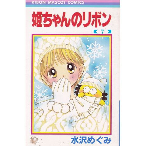 Hime-chan-no-Ribbon---07