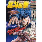 Hokuto-no-Ken--Tokuma-Favorite-Comics----03
