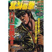 Hokuto-no-Ken--Tokuma-Favorite-Comics----04