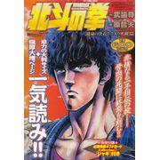 Hokuto-no-Ken--Tokuma-Favorite-Comics----07