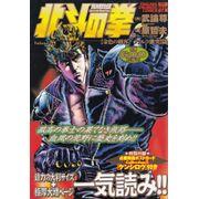 Hokuto-no-Ken--Tokuma-Favorite-Comics----08