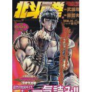 Hokuto-no-Ken--Tokuma-Favorite-Comics----09