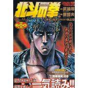 Hokuto-no-Ken--Tokuma-Favorite-Comics----11