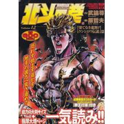Hokuto-no-Ken--Tokuma-Favorite-Comics----12