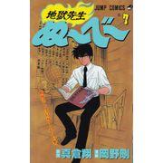 Jigoku-Sensei-Nube---07