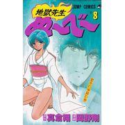Jigoku-Sensei-Nube---08
