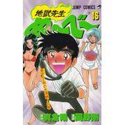 Jigoku-Sensei-Nube---16