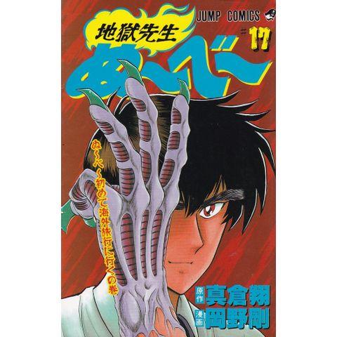 Jigoku-Sensei-Nube---17