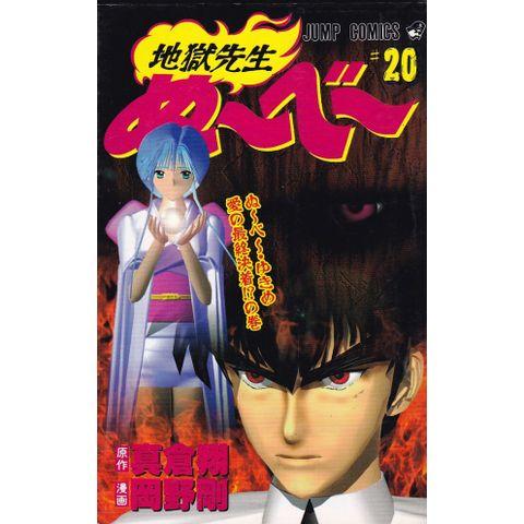 Jigoku-Sensei-Nube---20