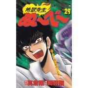 Jigoku-Sensei-Nube---29