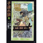 Kozure-Okami--King-Series-Deluxe----08