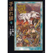 Kozure-Okami--King-Series-Deluxe----09
