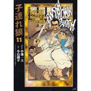 Kozure-Okami--King-Series-Deluxe----11