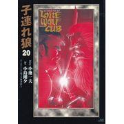 Kozure-Okami--King-Series-Deluxe----20