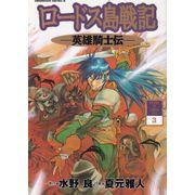 Lodoss-tou-Senki---Eiyuu-Kishi-Den---3