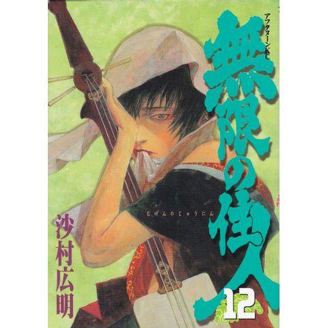 Mugen-no-Junin---12
