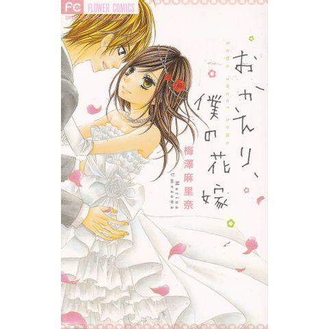 Okaeri-Boku-No-Hanayome
