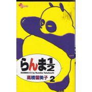 Ranma-1-2--Shinsoban----02