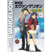Shin-Seiki-Evangelion---Film-Book---5