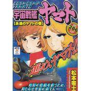 Uchu-Senkan-Yamato---Volume-3---Eien-no-Yamato-no-Maki