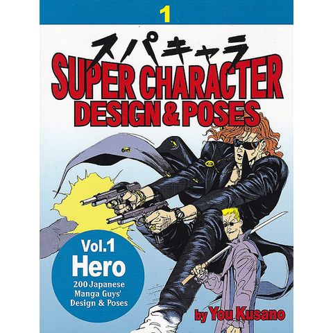 Super-Character-Design-And-Poses-TPB---Volume-1-