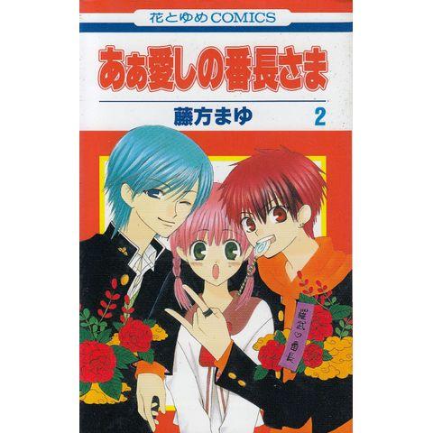 Ah--Itoshi-no-Bancho-sama---2