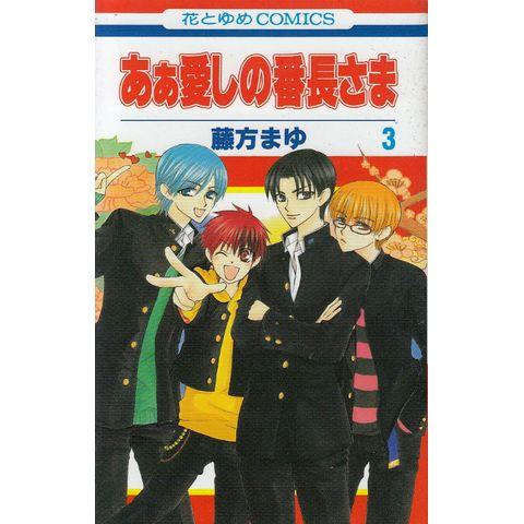 Ah--Itoshi-no-Bancho-sama---3