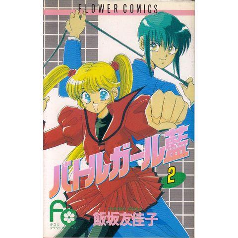 Battle-Girl-Ai---2