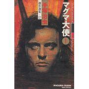 Best-Collections-of-Osamu-Tezuka---17---Magma-Taishi---1