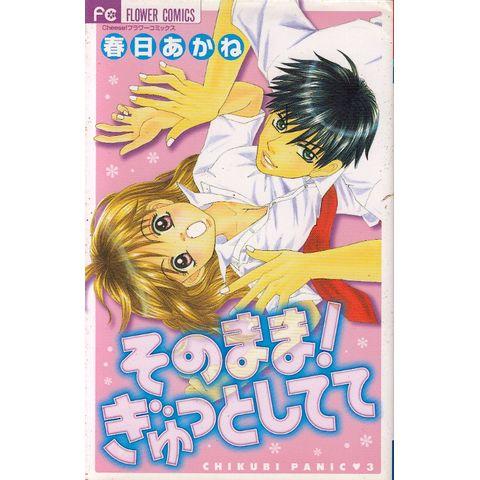 Chikubi-Panic-3---Sono-Mama--Gyutto-Shitete