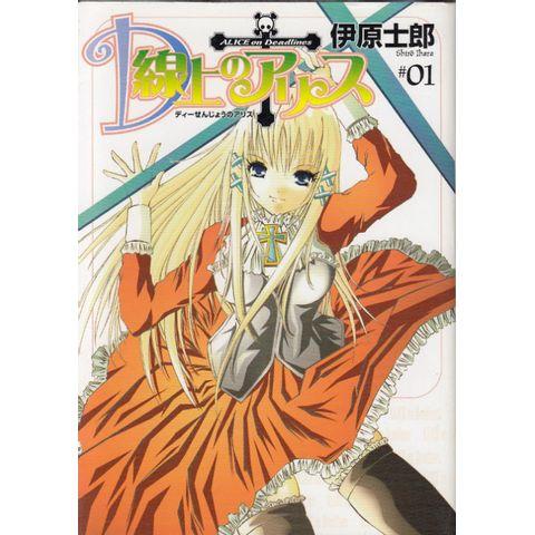 D-Senjo-no-Alice---1