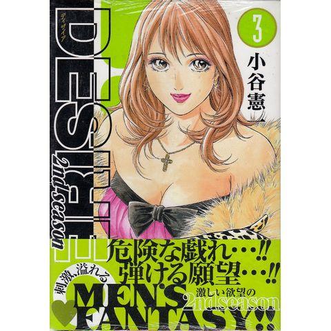 Desire-2nd-season---3