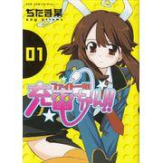 Fight-Ippatsu--Juden-chan---01