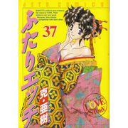 Futari-H---37