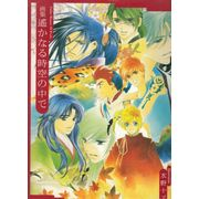 Harukanaru-Toki-no-Naka-de--Art-Book----Tohko-Mizuno-All-Works-