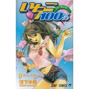 Ichigo-100----04