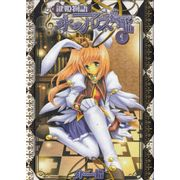 Kagihime-Monogatari---Eikyu-Alice-Rondo---1