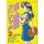 Katsu-Aki-Special-2