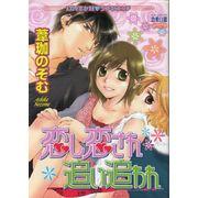 Koishi-Koisare-Oi-Oware