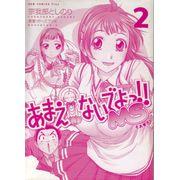 Omae-Naide-Yo--MS---2