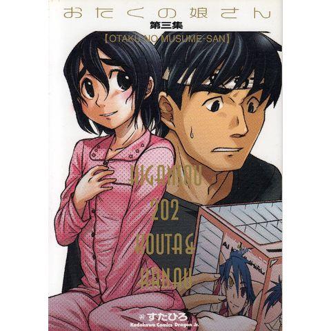 Otaku-no-Musume-san---03